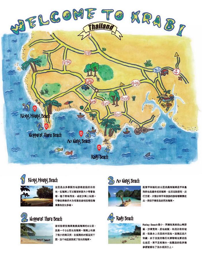 世界地图泰国普吉岛甲米